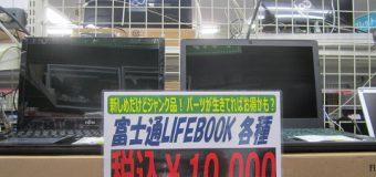 【ジャンク特価】FUJITSU/LIFEBOOK AH47等