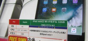 【お盆特価】Apple/iPad Mini2 Wi-Fiモデル 16GB
