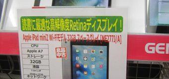 【お盆セール】Apple/iPad mini2 Wi-Fiモデル/32GB