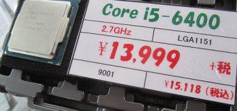 Intel/Core i5-6400 (LGA1151 4コア4スレッド)入荷しました