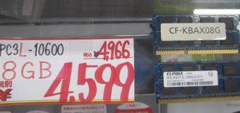 【中古】SODIMM・PC3L-10600/8GB 入荷しました