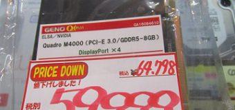 【値下げ情報】ELSA/Quadro M4000 GDDR5-8GB