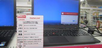 【アウトレット品】Lenovo/ThinkPad L540