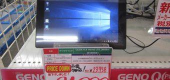 【お盆特価】CLIDE 8.9 Home LTE 【SIMフリータブレット】