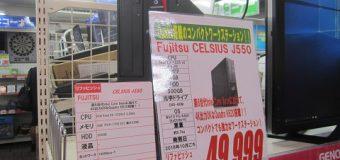 FUJITSU/CELSIUS J550 入荷しました