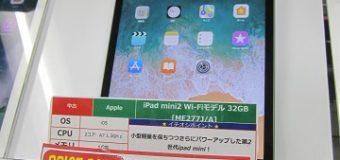 【特価情報】Apple/iPad mini2 Wi-Fiモデル 32GB スペースグレイ