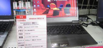【値下げ情報】TOSHIBA/dynabook R632/H