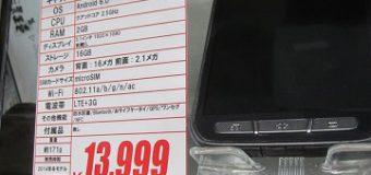 Samsung/GALAXY S5 Active [SC-02G]入荷しました