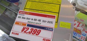 【スロットイン】Panasonic/UJ-225 入荷しました【IDE接続】