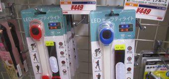 LEDセーフティライト ブルー/レッド 入荷しました