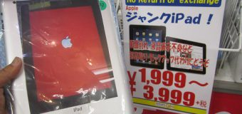【ジャンク】Apple/iPad2【ジャンク】