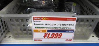 Panasonic/Let's note用ACアダプター 入荷しました