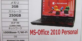 【MS-Office 2010】TOSHIBA/dynabook Satellite B551/E
