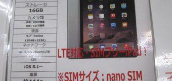 【値下げしました】Apple/iPad Air2 Wi-Fi+セルラー 16GBモデル