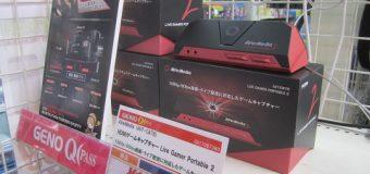AVerMedia・USB接続ゲームキャプチャー各種 入荷しました