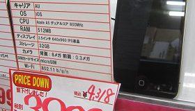 【値下げ情報】Apple/iPhone4s 32GB(au版)