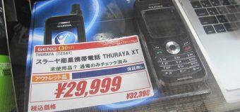 スラーヤ衛星携帯電話 THURAYA XT 入荷しました