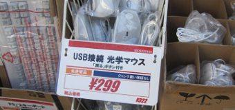 USB接続/光学スクロールマウス 入荷しました