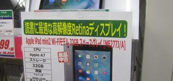 【特価情報】Apple/iPad mini2 Wi-Fi 32GB