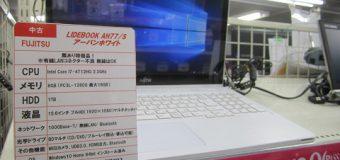 【難あり特価】FUJITSU/LIFEBOOK AH77/S