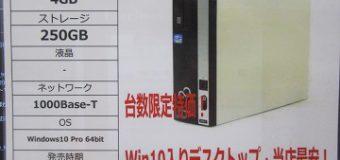 【特価情報】FUJITSU/ESPRIMO D582/F 【Windows10入り】