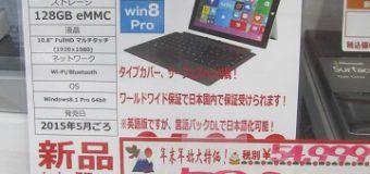 【年末年始特価】MS Surface3 Wi-Fiモデル タイプカバーセット【海外版】