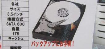 """【再入荷】各社 3.5""""/SATA/1TB【1999】"""