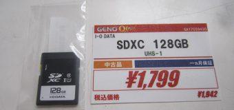【中古】I-O DATA製・SDXCカード 128GB 入荷しました