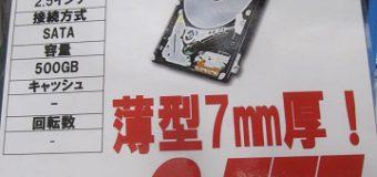 """【特価情報】各社 2.5""""/SATA/7㎜厚/500GB"""