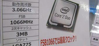 【ジャンク】Intel Core2 Duo E7600 特価販売中!