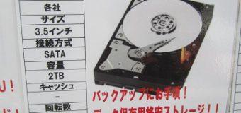 【特価情報】各社:中古/3.5インチ/SATA/2TB HDD