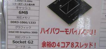 【特価情報】Intel Core i7-2670QM