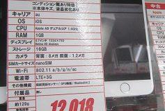 【難あり特価】Apple/iPhone6 16GB(au版)入荷しました