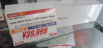 【未開封品】Apple watch Series3 GPS+Cellular 42㎜ [MR302J/A] 入荷しました