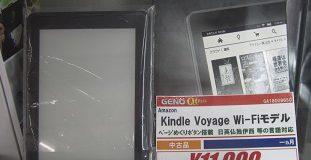Amazon/Kindle Voyage Wi-Fiモデル 入荷しました
