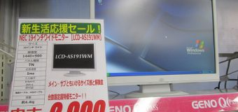 NEC 19インチワイド液晶モニター [LCD-AS191WM]入荷しました