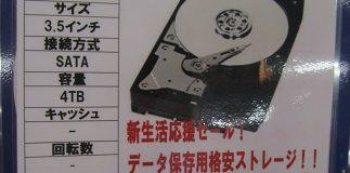 """【台数限定特価】3.5""""/SATA/4TB HDD 【中古品】"""