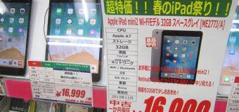 【春のiPad祭り】iPad mini2 Wi-Fi 32GB スペースグレイ【第1弾】