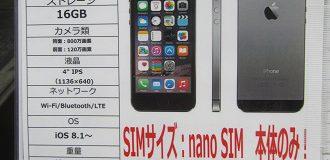 【特価】Apple/iPhone5s 16GB スペースグレイ(au版)