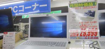 【難あり特価】SONY/VAIO Sシリーズ [SVS1513AJC]