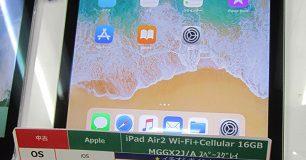 【SIMフリー】iPad Air2 Wi-Fi-Cellular 16GB 入荷しました