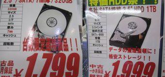 """【再入荷】中古HDD・3.5""""/1TB と 2.5""""/320GB 入荷しました【新入荷】"""