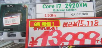 【GW特価】Intel Core i7-2920XM Extreme Edition 2.5GHz