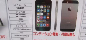 【処分特価】Apple/iPhone5 16GB [au版]