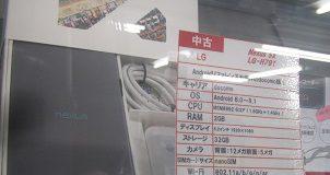 Google(LG)/Nexus5 X [docomo LG-H791] 入荷しました