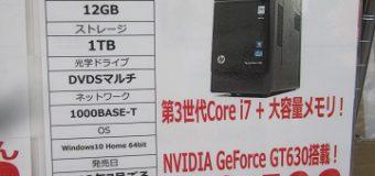 【¥35,000】hp/Pavilion HPE h8-1360JP【ポッキリ】