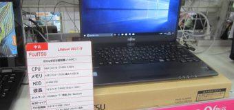 FUJITSU/LIFEBOOK U937/R 入荷しました
