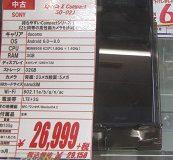 SONY/Xperia X Compact [docomo SO-02J] 入荷しました