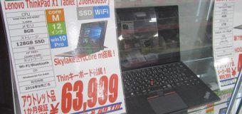 【リファビッシュ】Lenovo/ThinkPad X1 Tablet 入荷しました