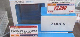 【再入荷】Anker製モバイルバッテリー各種 入荷しました